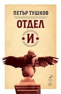 корица на книгата