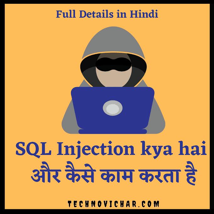 SQL Injection kya hai  और कैसे काम करता है | What is SQL Injection in hindi