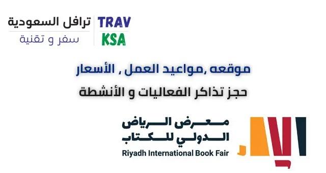 معرض الرياض الدولي للكتاب أسعاره موقعه مواعيده
