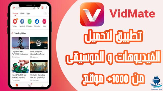 تحميل تطبيق VidMate للاندرويد لتنزيل الفيديوهات من 1000+ موقع