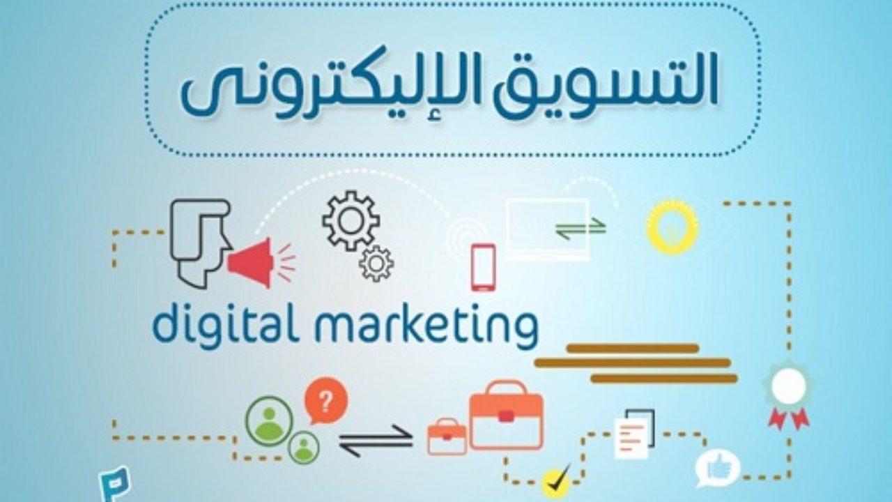 الفرق بين التسويق الرقمي والتسويق الالكتروني