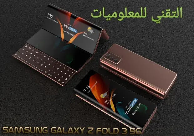 قنبلة سامسونج .. سعر ومواصفات هاتف Galaxy Z Fold 3 5G الجديد