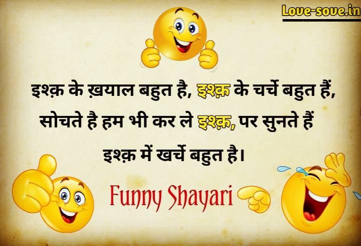 Top 10 Funny Shayari In Hindi | फनी शायरी हिंदी में।