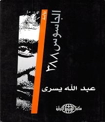 رواية الجاسوس 388 pdf عبد الله يسرى
