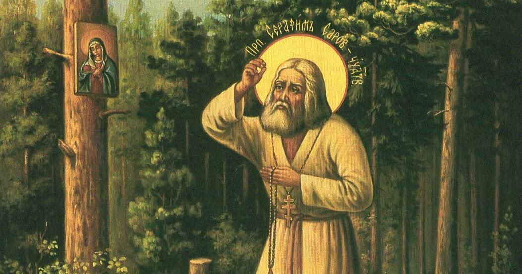 Молитва о любви серафиму саровскому