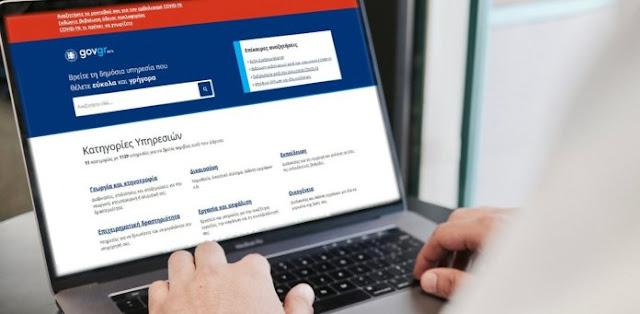 Ψηφιακά τα πιστοποιητικά καιρικών συνθηκών μέσω του gov.gr