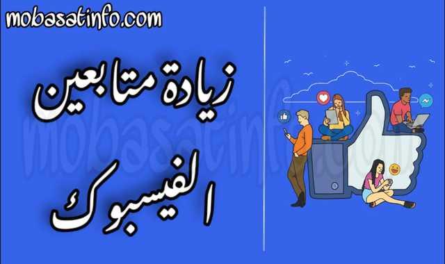 زيادة متابعين فيس بوك بالالاف عرب حقيقيين