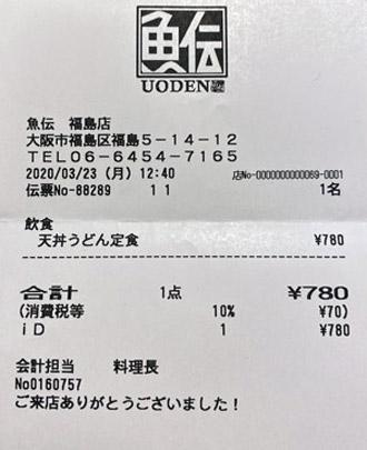 魚伝 福島店 2020/3/23 飲食のレシート