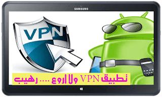 افضل تطبيق VPN  للاندرويد مجاني سريع و بدون اعلانات