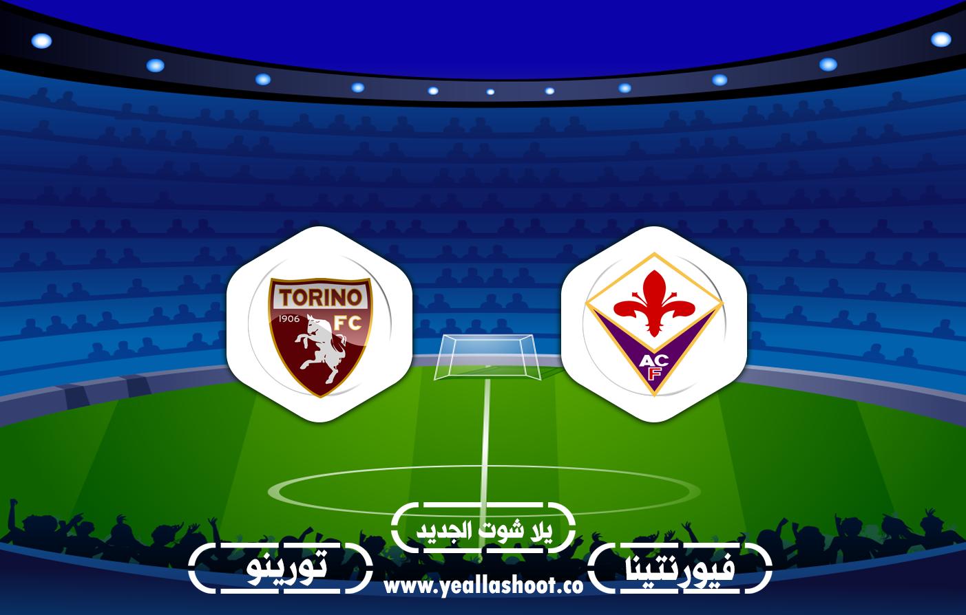 بث مباشر | مشاهدة مباراة فيورنتينا وتورينو الدوري الإيطالي