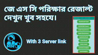 jsc result 2019,jsc result 2019,jsc exam result 2019,jsc result,jsc result publish date 2019,jsc result date 2019,jsc result 2019 marksheet,jdc result 2019,jsc result bd,jsc exam result,jsc result published 2019,jsc result published date 2019,when will publish jsc result 2019,jsc,jdc exam result 2019,jsc result 2019 with marksheet,result,jsc result publish date,jdc result date 2019 jsc result 2019 publish date, jsc result 2019 bangladesh, jsc result 2019 comilla board, jsc result 2019 mymensingh board, jsc result 2019 bd, jsc result 2019 time, jsc result 2019 publish, jsc result 2019 news, jsc result 2019 sms, jsc result 2019 dhaka board, jsc result 2019 koto tarik, jsc result 2019 marksheet, jsc result 2019 result date, jsc result 2019 publish date bd, jsc result 2019 kobe, jsc result 2019 kobe dibe, jsc result 2019 sylhet board, jsc result 2019 jessore board, jsc result 2019 publish date bangladesh, jsc result 2019 dhaka board date, jsc result 2019 apk download, jsc result 2019 apps, jsc result 2019 all board, jac arts result 2019, jsc scholarship result 2019 all education board, jsc result 2019 12th arts, jsc scholarship result 2019 all board, jac inter arts result 2019, jsc result 2019 bd com, jsc result 2019 barisal board, jsc result 2019 board, jsc result 2019 bangla, jsc scholarship result 2019 barisal board, jsc result 2019 rajshahi board, jsc result 2019 chittagong board, jsc result 2019 dinajpur board, jsc result 2019 ekusher bangladesh, jac jharkhand board result 2019, jsc scholarship result 2019 bd, jsc scholarship result 2019 barisal board 2018, jsc scholarship result 2019 dhaka board, jsc scholarship result 2019 rajshahi board, jsc result 2019 ctg board, jsc result 2019 chattogram board, jsc result 2019 class 8, jac class 10 result 2019, jac class 9 result 2019, jsc result 2019.com, jsc result 2019 class 10th, jsc scholarship result 2019 chittagong board, jsc scholarship result 2019 comilla board, jsc scholarship result 2019 chittagong board pdf, jsc scholarship result 2019 ctg board, jac 8th class result 2019, jac 9th class result 2019, jsc scholarship result 2019 chattogram board, jsc scholarship result 2019 chittagong education board, jsc scholarship result 2019 chittagong, jsc scholarship result 2019 chittagong board pdf download, jsc scholarship result 2019 ctg, jsc result 2019 date, jsc result 2019 dhaka board publish date, jsc result 2019 dhaka, jsc result 2019 date and time, jsc scholarship result 2019 dhaka board pdf download, jsc scholarship result 2019 dinajpur board, jsc scholarship result 2019 date, jsc scholarship result 2019 dinajpur education board, jsc scholarship result 2019 dhaka board publish date, jsc scholarship result 2019 dinajpur board publish date, jsc scholarship result 2019 dhaka, jsc scholarship result 2019 dhaka board pdf, jsc scholarship result 2019 dhaka board marksheet, jsc rescrutiny result 2019 dhaka board, jsc scholarship result 2019 education board, jsc scholarship result 2019 exam 2018, jsc exam result 2019, jsc examination result 2019, jsc scholarship result 2019 rajshahi education board, jsc exam result 2019 dhaka board, jsc exam result 2019 date, jsc scholarship result 2019 jessore board.gov.bd, jsc result grading system 2019, when give jsc result 2019, jsc scholarship result 2019 jessore board, jsc ssc hsc result 2019, how to know jsc result 2019, jac inter result 2019, jsc result in 2019, jsc scholarship result 2019 in dhaka board, jsc scholarship result 2019 in dinajpur board, jsc scholarship result 2019 in rajshahi board, jsc scholarship result 2019 in chittagong board, jsc scholarship result in 2019, jsc.nic.in result 2019, jac inter ka result 2019, jsc result 2019 jharkhand, jac jharkhand 10th result 2019, jsc/jdc result 2019, jac jharkhand matric result 2019, jac jharkhand board result 2019 10th, jac jharkhand board 2019 ka result, jsc result jessore board 2019, jsc result jessore board, jsc result 2019 koba diba, jsc result 2019 kivabe dekhbo, jac result 2019 ka, jsc result 2019 ka, jsc result 2019 ka kab niklega, jsc result 2019 kab niklega, jsc board result 2019 ka, jac 10th ka result 2019, jac jharkhand result 2019 matric ka, jsc khata challenge result 2019, jac 10 ka result 2019, jac matric ka result 2019, jsc board 2019 ka result kab niklega, jac 9th class ka result 2019, jac class 10 ka result 2019, jsc result 2019 latest news, jsc result 2019 mymensingh, jac matric result 2019, jsc scholarship result 2019 marksheet, jsc scholarship result 2019 mymensingh board, jsc math result 2019, jsc result 2019 notice, jsc result 2019 nctb, jsc result 2019 namibia, jsc result of 2019, jsc result out 2019, jsc scholarship result 2019 of dhaka board, jsc scholarship result 2019 of dinajpur board, jsc scholarship result 2019 of rajshahi board, jsc scholarship result 2019 of chittagong board, jsc scholarship result 2019 of sylhet board, jsc scholarship result of 2019, date of jsc result 2019, jsc result 2019 publication date, jsc result 2019 prothom alo, jsc result 2019 publish date dhaka board, jsc result pattern 2019, jsc scholarship result 2019 publish date, jsc scholarship result 2019 pdf, jsc scholarship result 2019 pdf download, jsc scholarship result 2019 publish date dhaka board, jsc scholarship result 2019 publish date rajshahi board, jsc exam result 2019 published date, jsc scholarship result 2019 publish, jsc board challenge result 2019 publish date, jsc pariksha result 2019, when jsc result 2019 will publish, psc jsc result 2019, jsc result 2019 roll number, jsc result 2019 release date, jsc result 2019 routine, jsc result recheck 2019, jsc scholarship result 2019 rajshahi board pdf, jsc scholarship result 2019 rajshahi, jsc scholarship result 2019 rajshahi board 2018, jsc scholarship result 2019 rajshahi board publish date, jsc scholarship result 2019 rajshahi board pdf download, jsc bitti result 2019 rajshahi board, jsc board challenge result 2019 rajshahi board, jsc rescrutiny result 2019, jsc review result 2019, jsc result 2019 sylhet, jsc result 2019 sms system, jsc result 2019 scholarship, jsc result 2019 science, jsc result system 2019, jsc scholarship result sylhet 2019, jsc scholarship result 2019 sylhet board, jsc result 2019 teletalk, jsc scholarship result 2019 teletalk, jsc talentpool scholarship result 2019, jsc result 2019 update, udvash jsc result 2019, jsc result 2019 when published, jsc result 2019 with marksheet, jsc result 2019 when, jsc result 2019 website, jsc scholarship result 2019 with marksheet, jsc scholarship result 2019 when published, www.jsc scholarship result 2019, when jsc scholarship result 2019 will be published, www.jsc exam result 2019, jsc exam result publish date 2019, jsc result 2019 publish date and time, jsc result 2019 publish date in bangladesh, jsc result 2019 publish date time, ssc result 2019 bangladesh all education board results, ssc result 2019 bangladesh all board, jsc 2019 bangladesh and global studies, jsc 2019 bangla answer, ssc result 2019 bangladesh board, bangladesh education board ssc result 2019, ssc result marksheet 2019 bangladesh board results, ssc result 2019 bangladesh dhaka board, ssc result 2019 bangladesh comilla board, ssc result 2019 bangladesh chittagong board, ssc result 2019 bangladesh sylhet board, ssc result 2019 bangladesh jessore board, ssc result 2019 ekusher bangladesh.com.bd, ssc result 2019 bangladesh madrasah board, ssc result 2019 bangladesh education board with marksheet, ssc result 2019 bangladesh rajshahi board, bangladesh karigori board ssc result 2019, ssc result 2019 marksheet bangladesh edu board, ssc result 2019 bangladesh education board www.educationboardresults.gov.bd, ssc result 2019 bangladesh ctg, ssc result 2019 check online bangladesh, check ssc result 2019 bangladesh, ssc result 2019 bd comilla board, comilla board ssc result 2019, ssc result 2019 bangladesh date, ssc result 2019 published date bangladesh, bangladesh open university ssc result 2019 date, ssc result 2019 dhaka board, s s c result 2019 dhaka board, ssc result 2019 bangladesh education board, ssc exam result 2019 bangladesh, ssc result 2019 ekusher bangladesh, bangladesh education ssc result 2019, ssc result 2019 bangladesh technical education board dhaka, ssc result 2019 bangladesh all education board results - allresultbd, ssc result 2019 bangladesh full marksheet – educationboardresults.gov.bd, ssc result 2019 bangladesh with full marksheet, jessore board 2019 ssc result, ssc result 2019 merit list bangladesh, ssc result 2019 bangladesh marksheet, jsc 2019 bangla mcq answer, jsc 2019 bangla mcq solution, jsc 2019 bangla mcq answer dhaka board, jsc 2019 bangla mcq answer ctg board, jsc 2019 bangla mcq, jsc 2019 bangla mcq answer rajshahi board, ssc result 2019 news bangladesh, ssc result 2019 bangladesh open university, ssc result 2019 bangladesh online, ssc result 2019 of bangladesh, bangladesh open school ssc result 2019, bangladesh open university ssc result 2019, bangladesh open university ssc result 2019 published, jsc 2019 bangla question, jsc 2019 bangla question dhaka board, jsc 2019 bangla question solution, jsc 2019 bangla question paper, jsc 2019 bangla question answer, jsc 2019 bangla question solve, jsc 2019 bangla question out, jsc exam 2019 bangla question, jsc exam bangla question 2019, j.s.c bangla question 2019, jsc 2019 bangla suggestion, jsc 2019 bangla syllabus, jsc 2019 bangla solution, jsc 2019 bangla suggetion, sylhet board ssc result 2019, bangladesh technical education board ssc result 2019, bangladesh unmukto university ssc result 2019, bangladesh unmukto ssc result 2019, ssc result with marksheet 2019 bangladesh, www.ssc result 2019 bangladesh, jsc 2019 comilla board, psc scholarship result 2019 comilla board, bise-ctg.gov.bd jsc result 2019, bise-ctg.gov.bd jsc result, www.jsc.edu.bd result 2019, www.educationboard.gov.bd jsc result 2019, www.jessoreboard.gov.bd jsc result 2019, when will jsc scholarship result publish 2019,