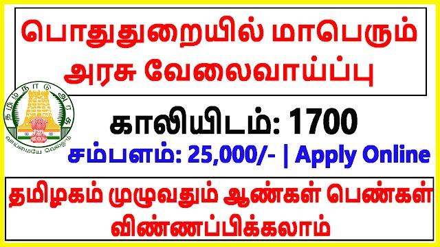 பொதுத்துறையில் மாபெரும் அரசு நிரந்தர வேலைவாய்ப்பு 2020