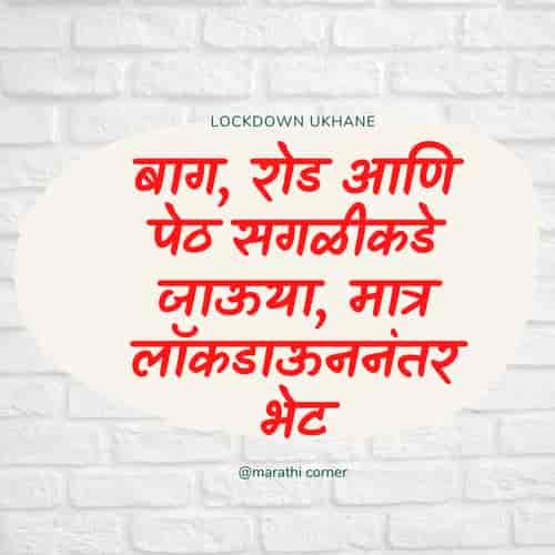 Lockdown Ukhane in Marathi
