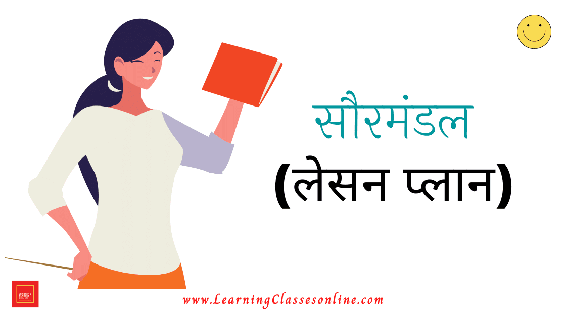 SorMandal Lesson Plan in Hindi for Social Science Geography | सौरमंडल पाठ योजना,सौर मंडल Social Studies Lesson Plan in Hindi,सौर मंडल Simulated teaching Social Studies Lesson Plan in Hindi, BTC DELED B.Ed social science lesson plan in hindi free download,Saur Mandal (Solar System) Lesson Plan PDF In Hindi,Saur Mandal Lesson Plan In Hindi PDF Download,SorMandal Lesson Plan in Hindi,Saur Mandal Lesson Plan In Hindi,Saur Mandal (Solar System) Lesson Plan In Hindi : सौरमंडल पाठ योजना ,Saur Mandal Lesson Plan PDF (Solar System Lesson Plan In Hindi)