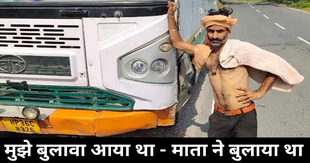 कांगड़ा: रात घर जाने को लिफ्ट नहीं मिली तो बस स्टैंड से HRTC बस लेकर फरार हुआ ट्रक चालक