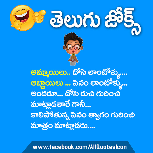 Telugu-Funny-Shayari-Whatsapp-dp-Pictures-Facebook-Funny-Quotes-Images-Wllapapers-Pictures-Photos-Free