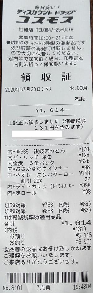 コスモス 世羅店 2020/7/23 のレシート