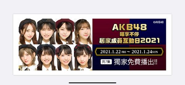 AKB48攜手17LIVE線上直播免費開唱獻粉絲