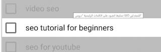 YouTube SEO: كيفية ترتيب مقاطع فيديو و كيف تتصدر نتائج البحث اليوتيوب في عام 2021