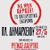 Συγκέντρωση του ΚΚΕ την Πέμπτη στην Ηγουμενίτσα
