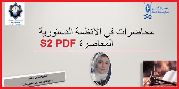 القانون الدستوري S2 PDF