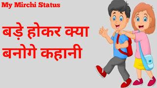 बड़े होकर क्या बनोगे | Bade Hokar Kya Banoge Kids Story | Kids Story In Hindi