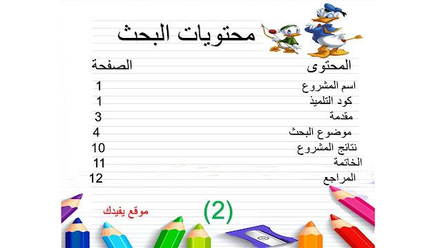 خطوات عمل بحث من الصف الثالث الابتدائي الى الصف الثالث الاعدادى