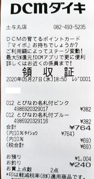 DCMダイキ 土与丸店 2020/5/27 のレシート