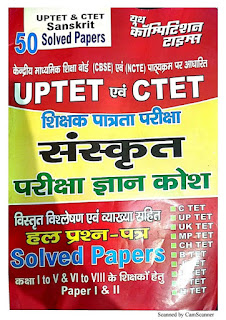 UPTET/ CTET/HTET/REET SANSKRIT Previous year Solved Question Paper