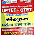 UPTET/ CTET/HTET/REET SANSKRIT Previous year Solved Question Paper Pdf