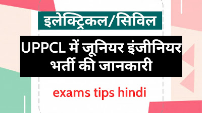 UPPCL में जूनियर इंजीनियर भर्ती,  UPPCL Junior Engineer Recruitment Information in Hindi, uppcl je bharti