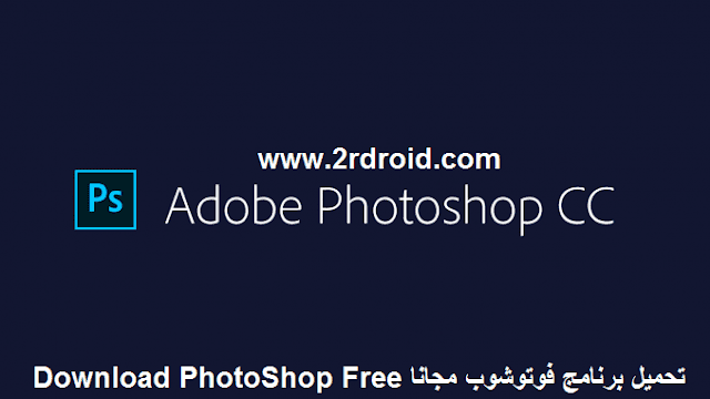 "برنامج ""فوتوشوب"" - برنامج ""PhotoShop"""