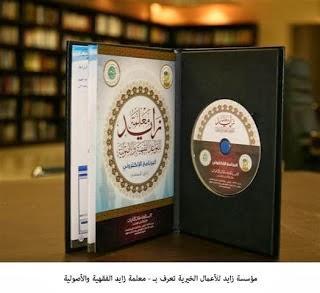 Download software qaidah fiqih & ushul fiqih 4 madzhab