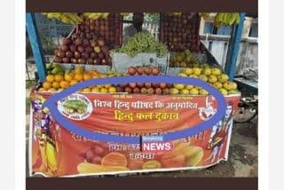 case-lodge-against-hindu-fruit-shop