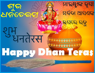 odia greetings-dhan teras