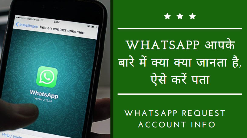 whatsapp request account info