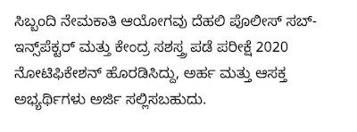 https://www.kirankkannadanew.com/2020/06/SSC-Recruitment-2020-Govt-jobs-in-Karnataka.html