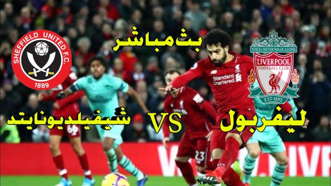 بث مباشر شيفيلد يونايتد ضد ليفربول