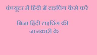 Computer me hindi me typing kaise kare