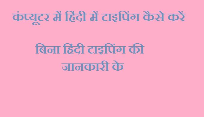 Computer me hindi me typing kaise kare | bina hindi typing ki jankari ke