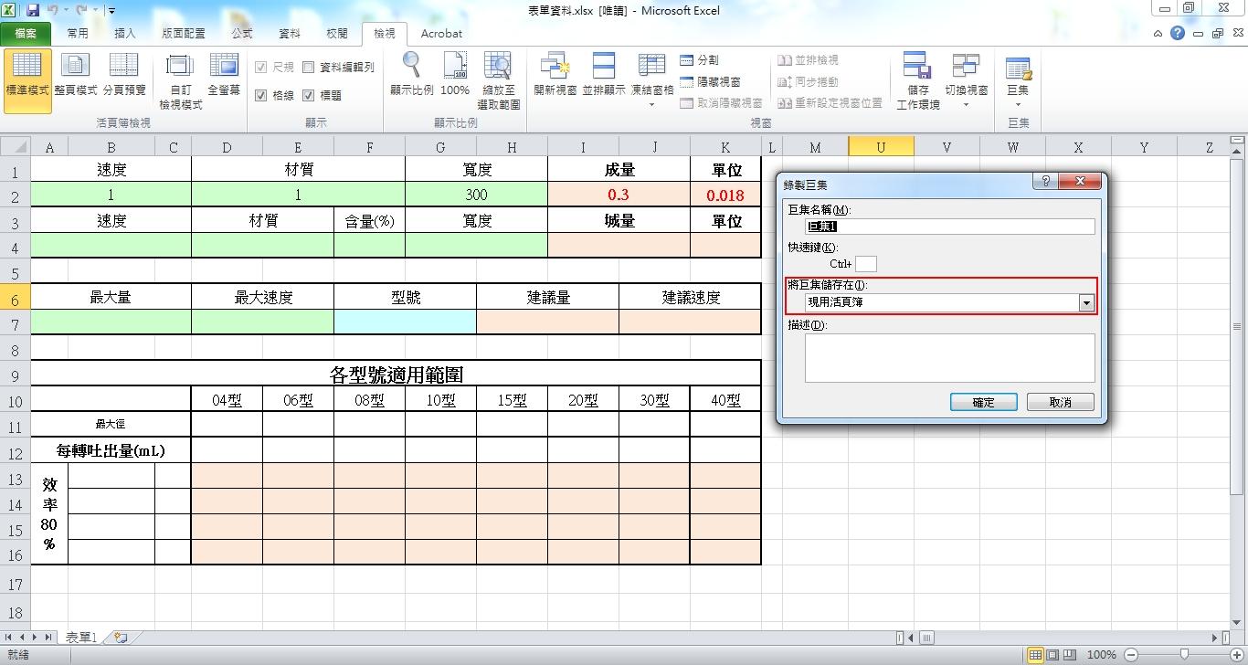 破解Excel密碼保護 取消保護工作表 成功啟動編輯