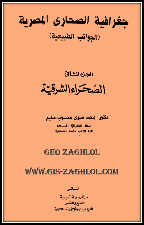 تحميل كتاب جغرافية الصحاري المصرية pdf دراسة في جغرافية الطبيعية