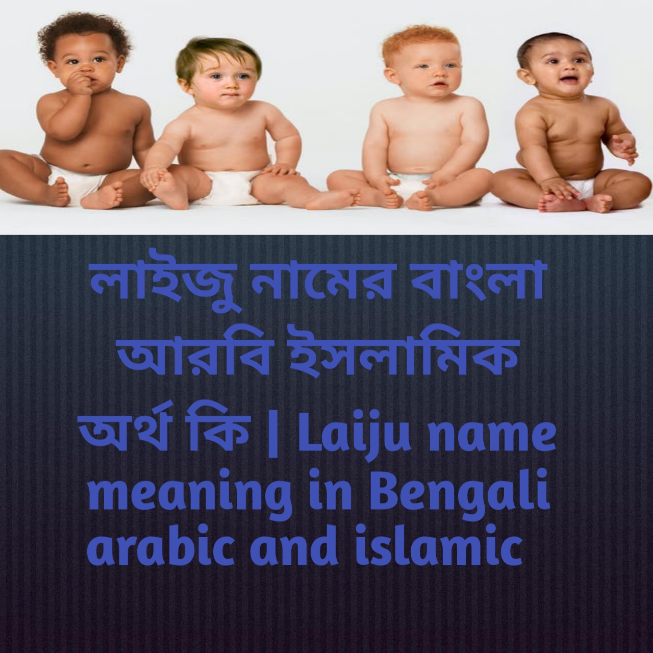 লাইজু নামের অর্থ কি, লাইজু নামের বাংলা অর্থ কি, লাইজু নামের ইসলামিক অর্থ কি, Laiju name meaning in Bengali, লাইজু কি ইসলামিক নাম,