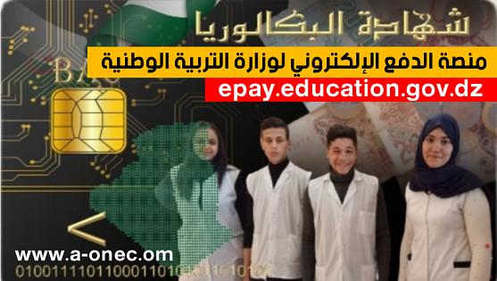 منصة الدفع اﻹلكتروني لوزارة التربية الوطنية - شهادة البكالوريا 2021 epay.education.gov.dz