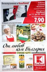 Kaufland каталози, вестници, брошури 9-15 Май 2016