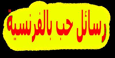 أجمل رسائل حب بالفرنسية مترجمة بالعربية 2020 بمناسبة رأس السنة