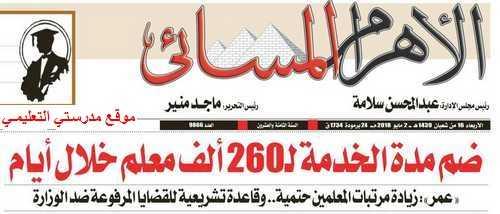 جريدة الأهرام المسائي 2 مايو 2018: ضم مدة الخدمة ل 260 إلف معلم خلال أيام