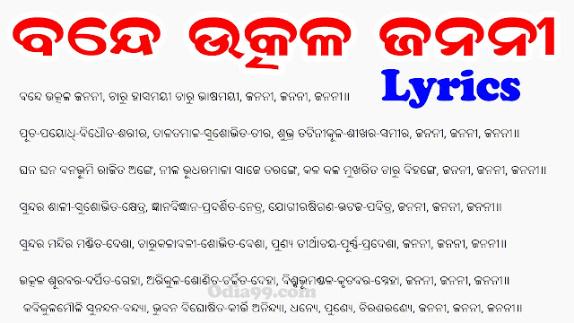 Bande Utkala Janani Lyrics in Odia