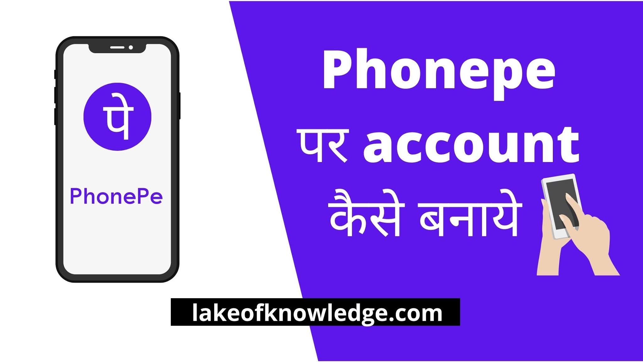 Phone pe par account kaise banaye