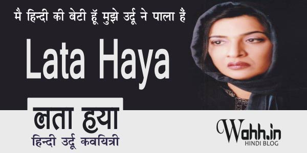 Best-hindi-urdu-poetry-by-Lata-Haya